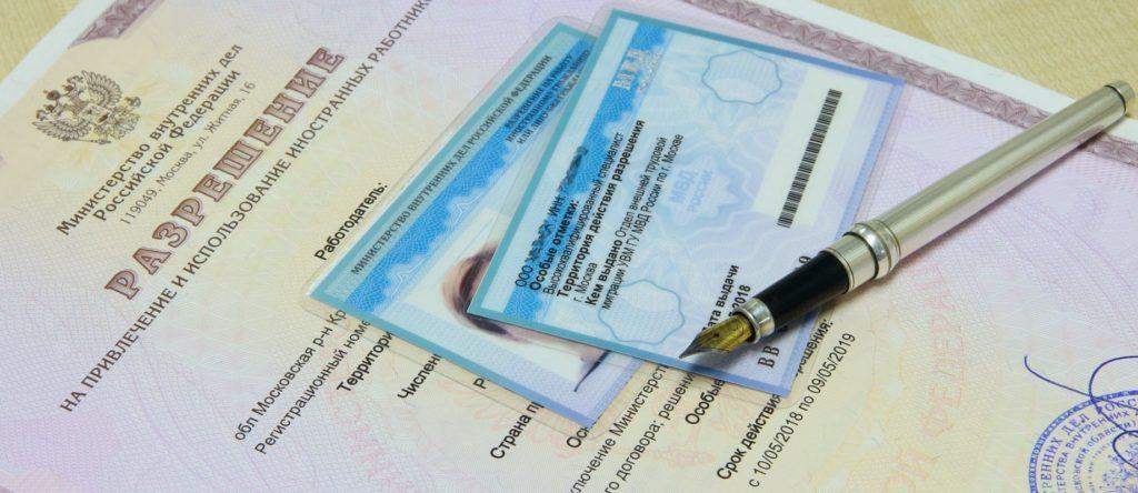 اقامت و مجوز کار در روسیه